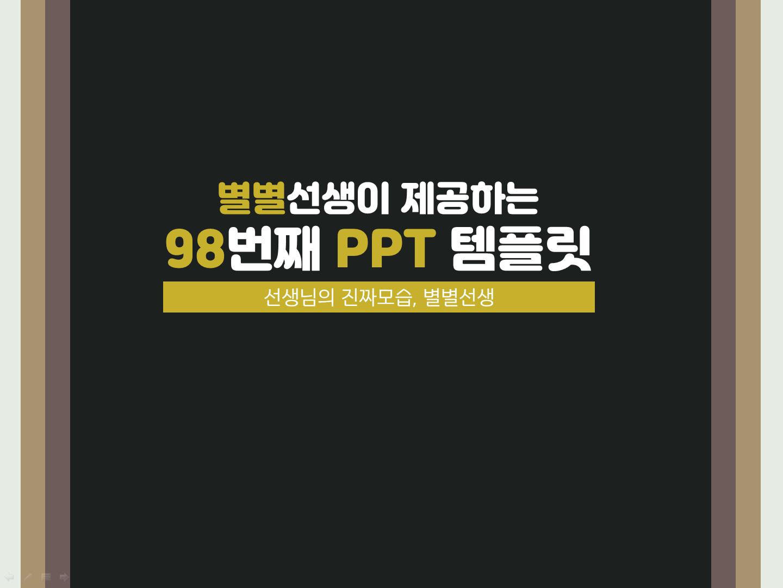 책 ppt 템플릿 무료
